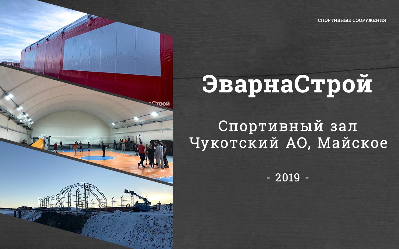 Спортивный зал, Чукотский АО, Майское 2019