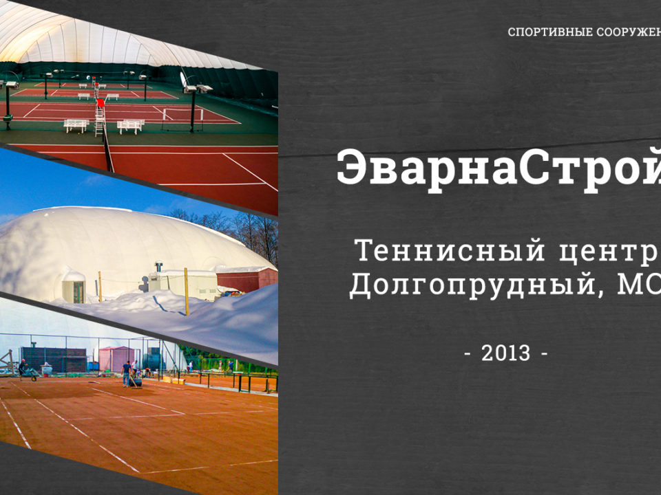 Теннисный центр