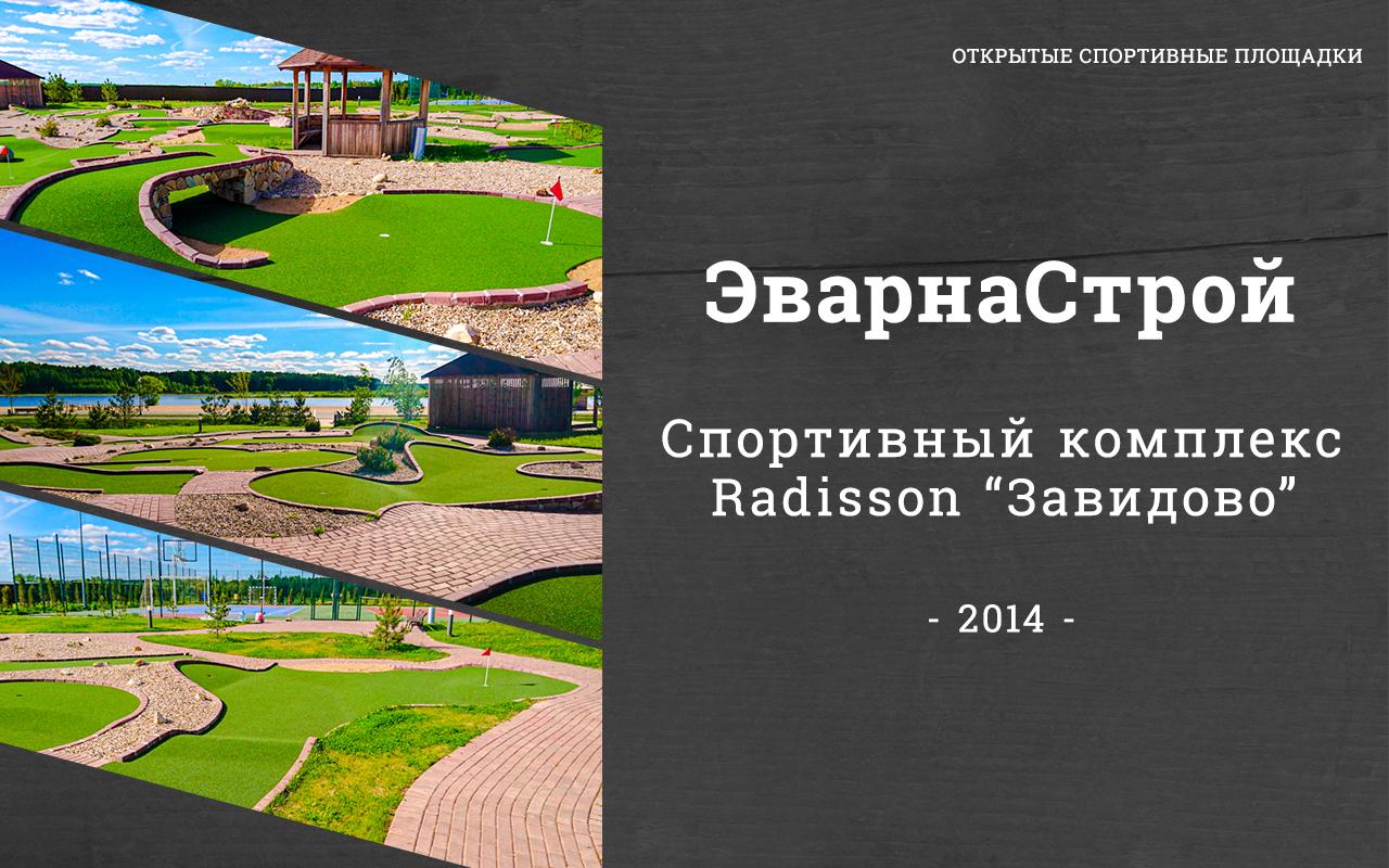 Спортивный комплекс Radisson «Завидово»
