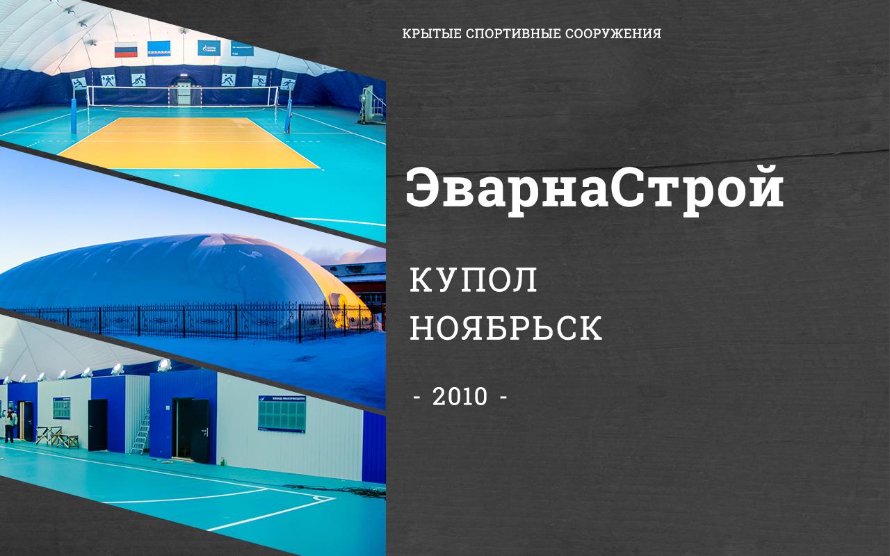 Строительство купола в городе Ноябрьск