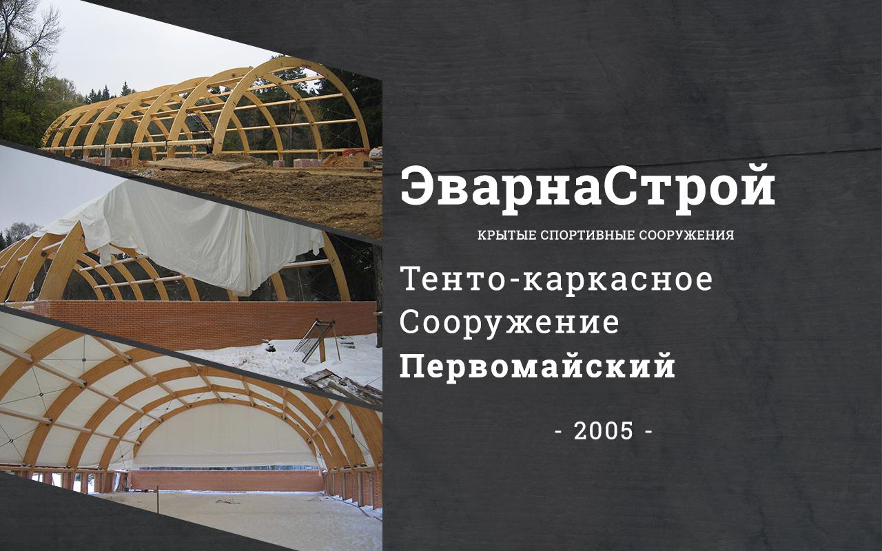 Тенто — каркасное сооружение, Первомайский