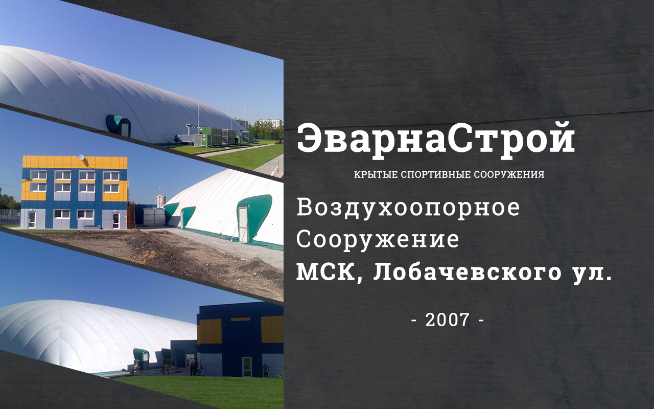 Воздухоопорное сооружение — Лобачевского