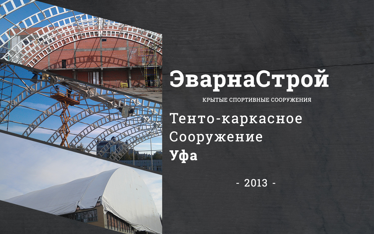 Тенто — каркасное сооружение в г. Уфа