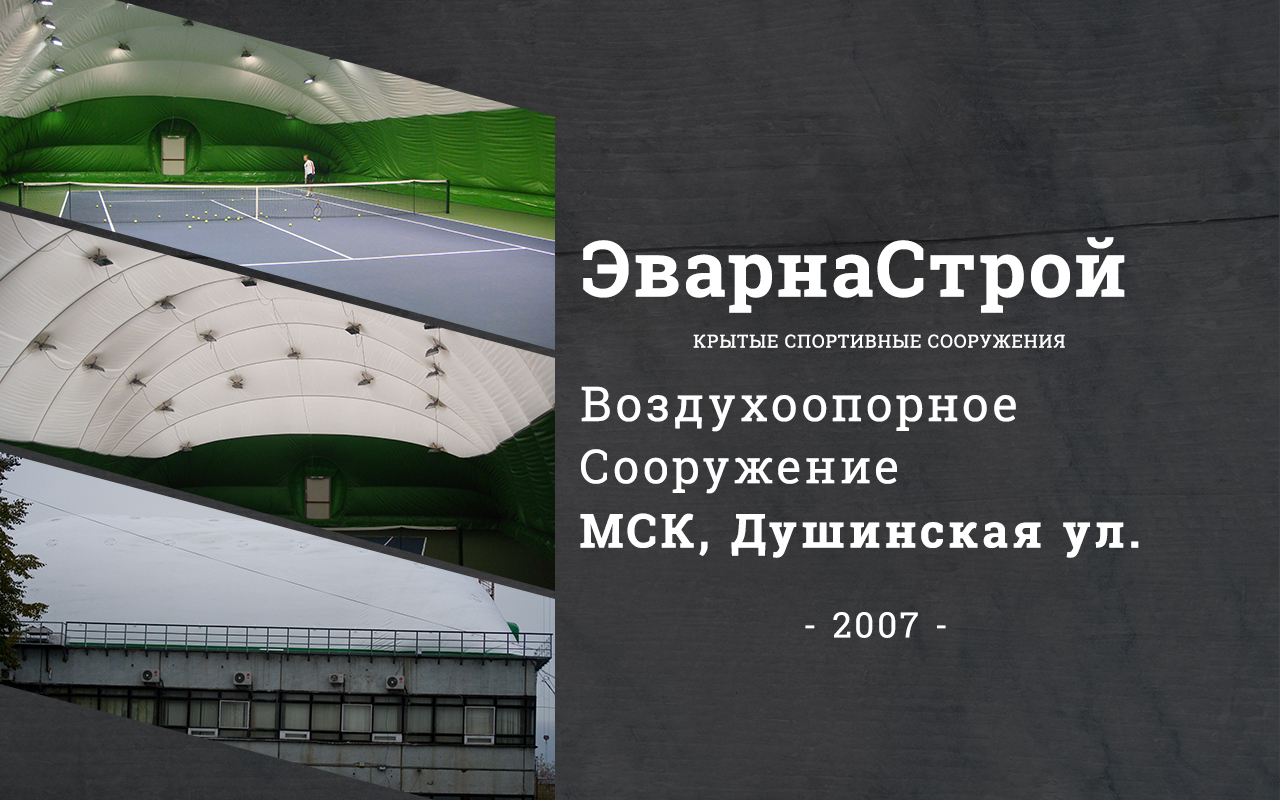Воздухоопорное сооружение — Душинская ул.