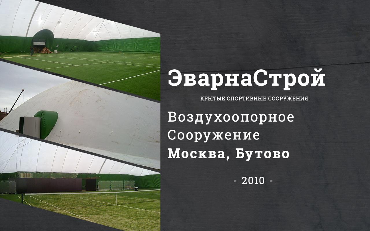 Воздухоопорное сооружение — Бутово, Москва