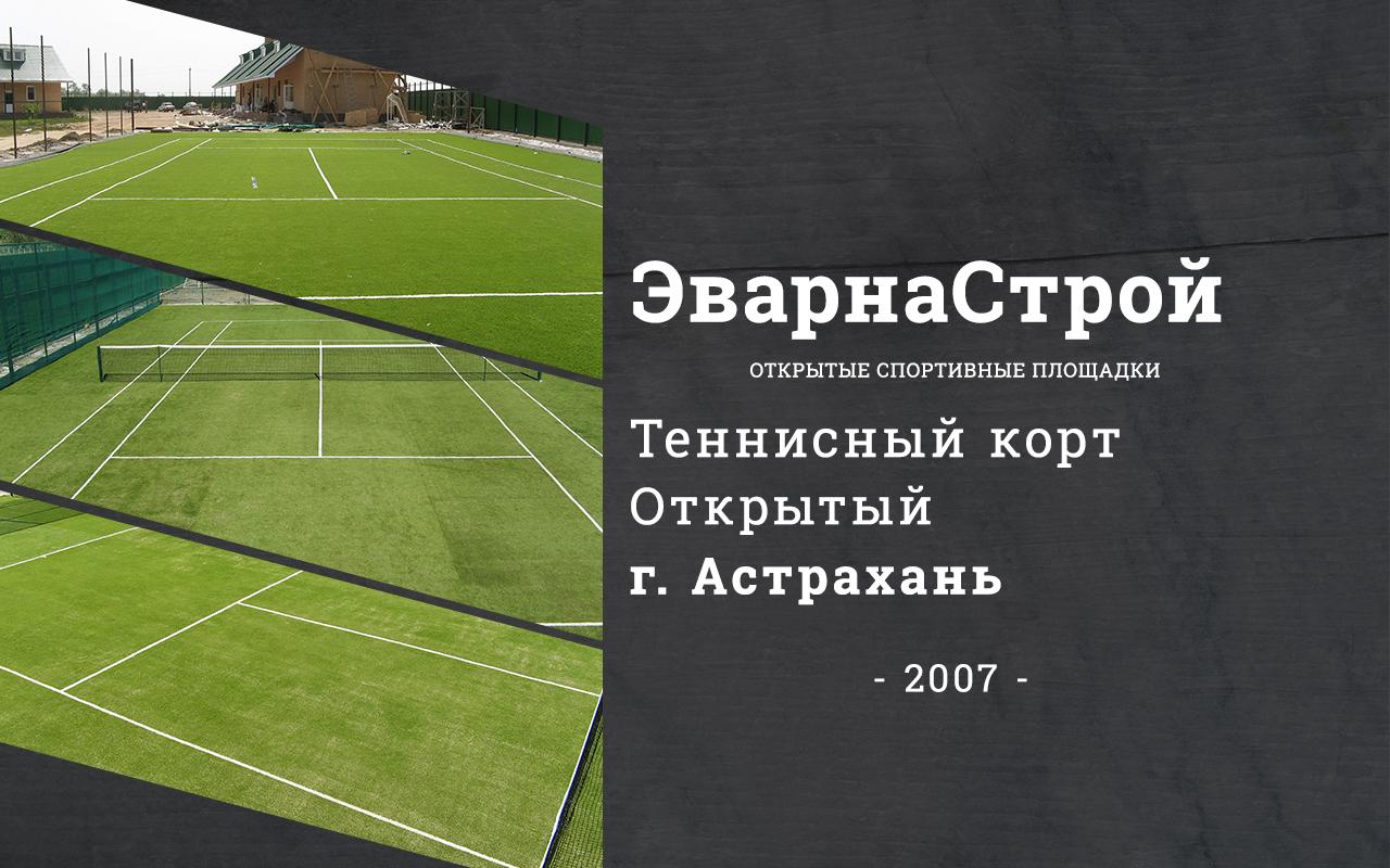 Открытый теннисный корт — Астрахань
