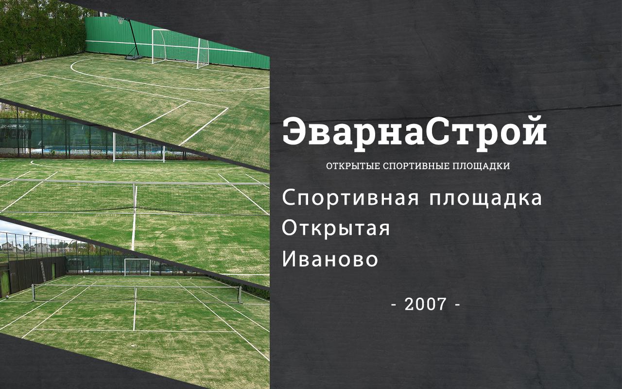 Универсальная спортивная площадка — Иваново