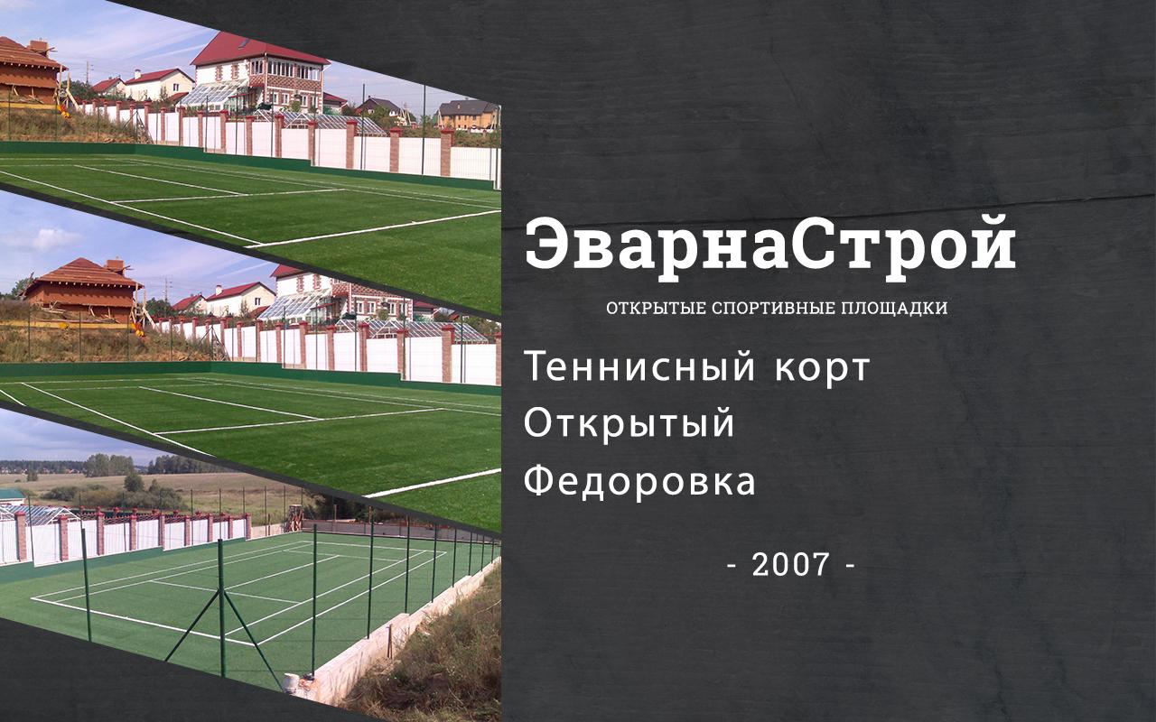 Открытый теннисный корт — Федоровка