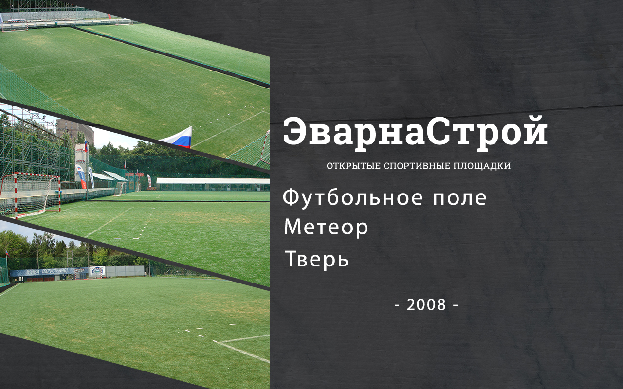 Замена покрытия на стадионе Метеор