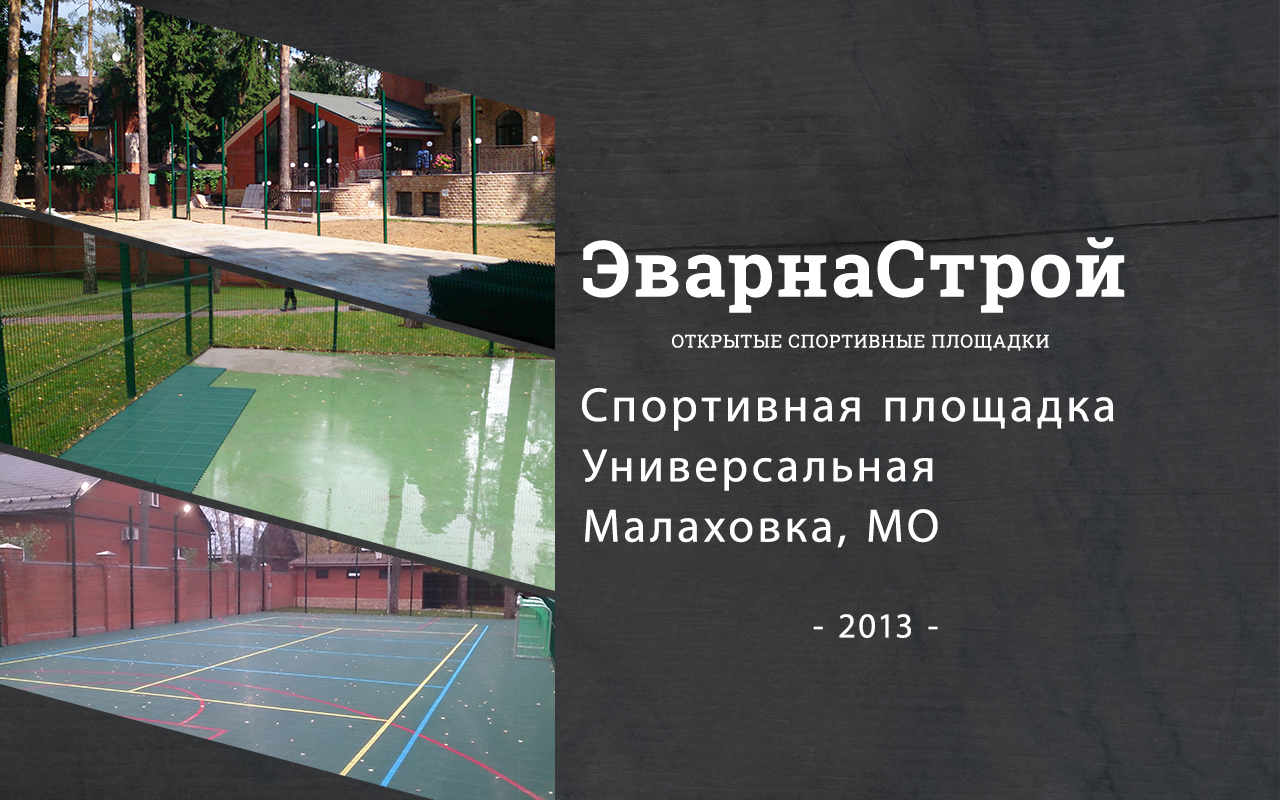 Спортивная площадка — Малаховка
