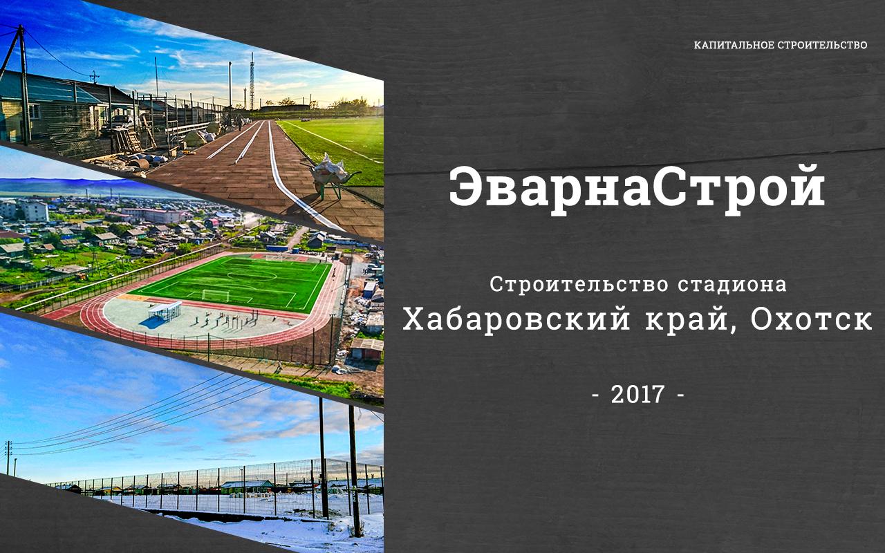 Строительство стадиона в городе Охотск